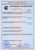 GOST certificate (1)