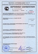 GOST certificate (2)
