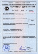 GOST certificate (3)